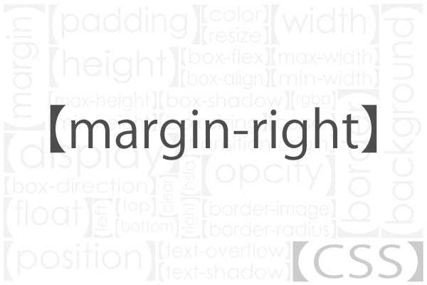 margin-rightについて