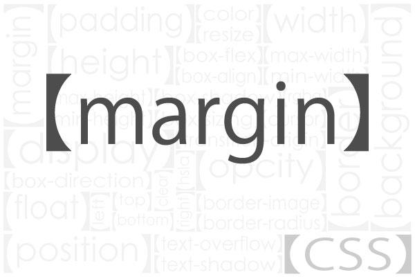 marginについて