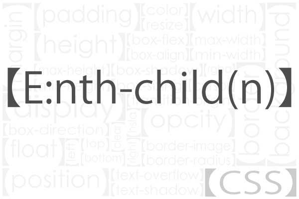 nth-childの指定