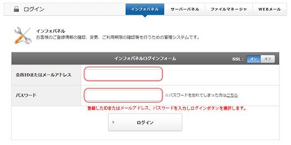 XSERVERへのログイン画面