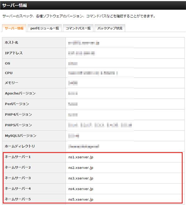 サーバー情報ページ下部にあるネームサーバーを確認