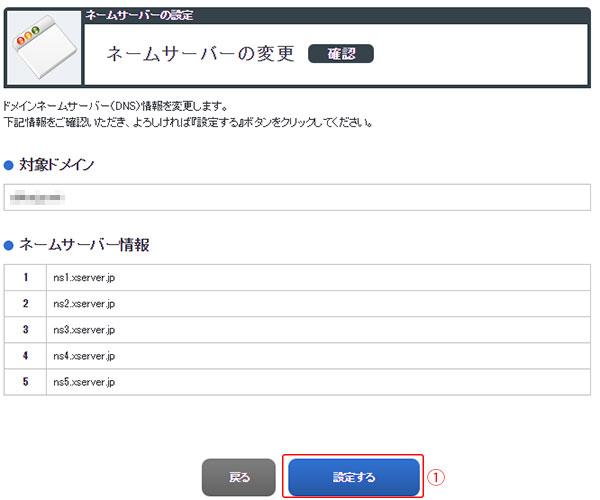 入力内容に誤りがなければ設定するボタンをクリックします。