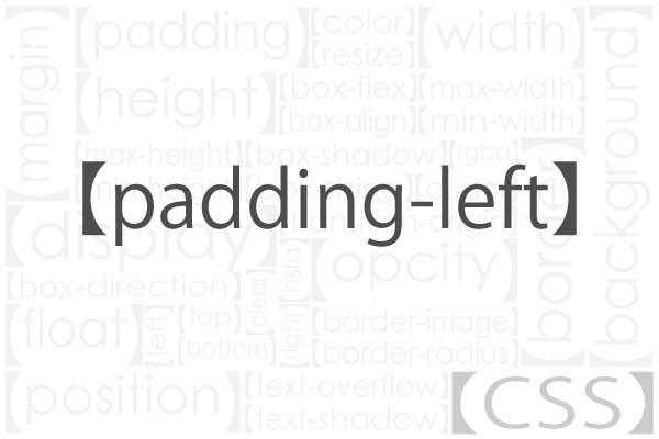 padding-leftについて