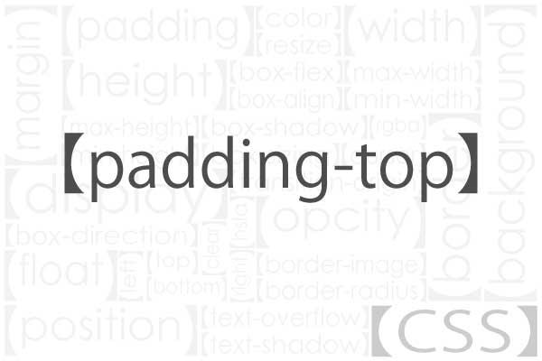 padding-topについて